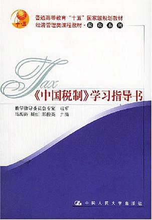 《中国税制》学习指导书
