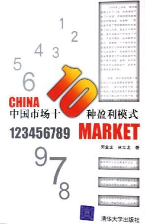 中国市场十种盈利模式
