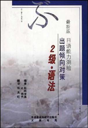 最新版日语能力测验出题倾向对策