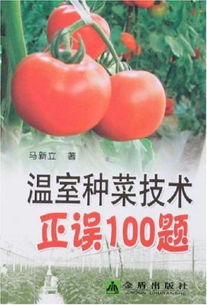 温室种菜技术正误100题