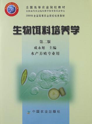 生物饵料培养学