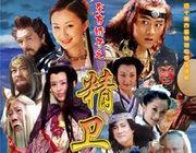 大型上古…精卫填海13碟装(DVD)