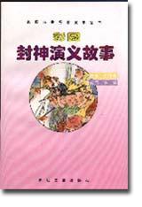 彩图封神演义故事/彩图古典名著故事丛书