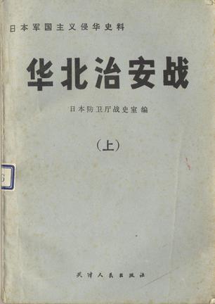 华北治安战(上)