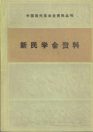 新民学会资料(中国现代革命史资料丛刊)