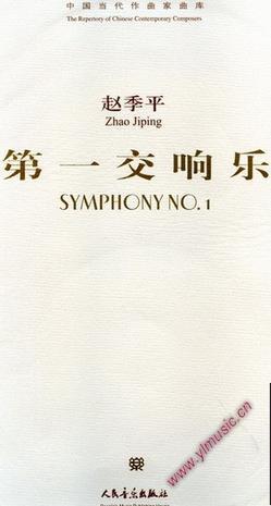 赵季平:第一交响乐总谱(附CD)