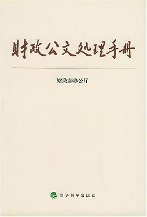 财政公文处理手册