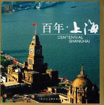 百年.上海-魅力上海