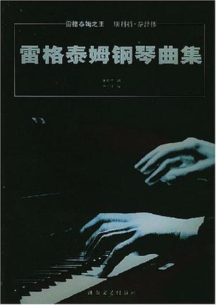 雷格泰姆钢琴曲集