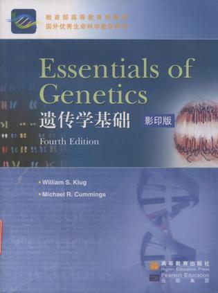 遗传学基础(影印版)(附光盘)