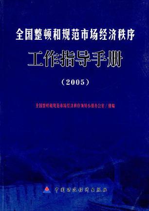 全国整顿和规范市场经济秩序工作指导手册