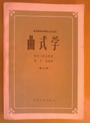 曲式学(修订版)