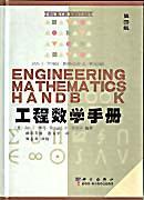 工程数学手册