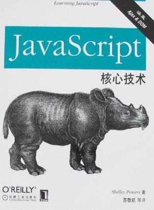 JavaScript核心技术