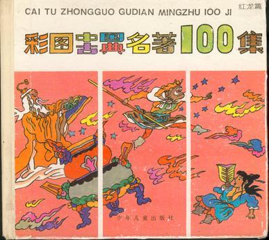 彩图中国古典名著100集——红龙篇