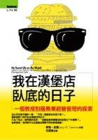 My Secret Life on the Mcjob ('Han Bao Dian De Ri Zi', in Traditional Chinese)