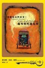 道爾馬克四重奏-(01)魔琴與吟遊馬車