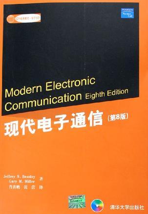 现代电子通信
