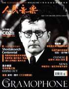 人民音乐《留声机》杂志(2006年第8期)