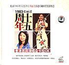 1983邓丽君十五周年香港巡回演唱会