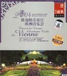 2004维也纳美泉宫欧洲音乐会