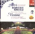 2004维也纳美泉宫欧洲音乐会+画册)