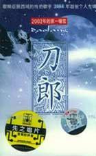 刀郎:2002的第一场雪(磁带)
