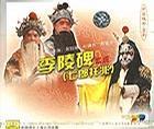 京剧实况:李陵碑