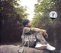 human我生
