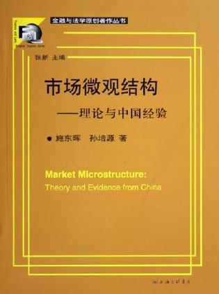 市场微观结构