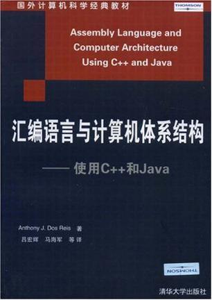 汇编语言与计算机体系结构