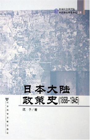 日本大陆政策史