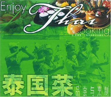 泰国菜品尝与烹制
