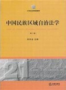 中国民族区域自治法学