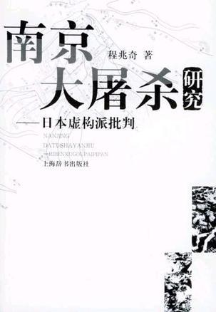 南京大屠杀研究