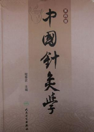 中国针灸学
