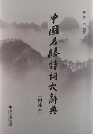 中国名胜诗词大辞典