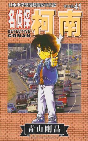 名侦探柯南41