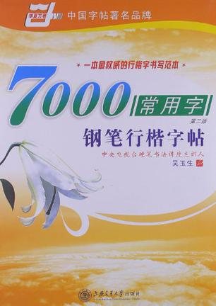 7000常用字钢笔行楷字帖