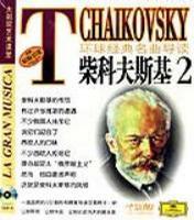 环球经典名曲导读柴科夫斯基 2原版引进 附书 精装版)