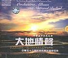 中华五十六朵花--大地情声(3)/HD