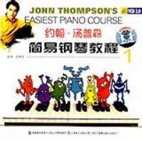 约翰.汤普森简易钢琴教程1