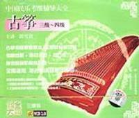 中国民乐考级辅导大全:古筝 3级-4级