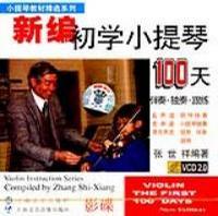 新编初学小提琴100天