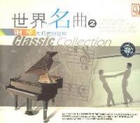 世界名曲2:钢琴大师传世经典