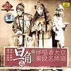 京剧大师著名唱段伴奏5:旦角篇