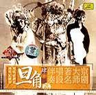 京剧大师著名唱段伴奏4:旦角篇