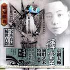 京剧大师谭富英演唱辑1