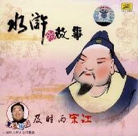 董浩讲水浒的故事:及时雨宋江