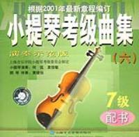 小提琴考级曲集6:演奏示范版7级